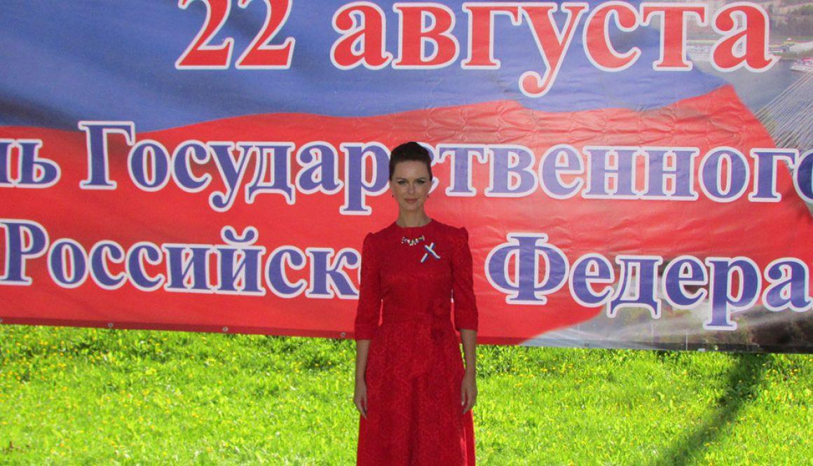 Праздничный концерт, посвященный Дню Государственного флага Российской Федерации
