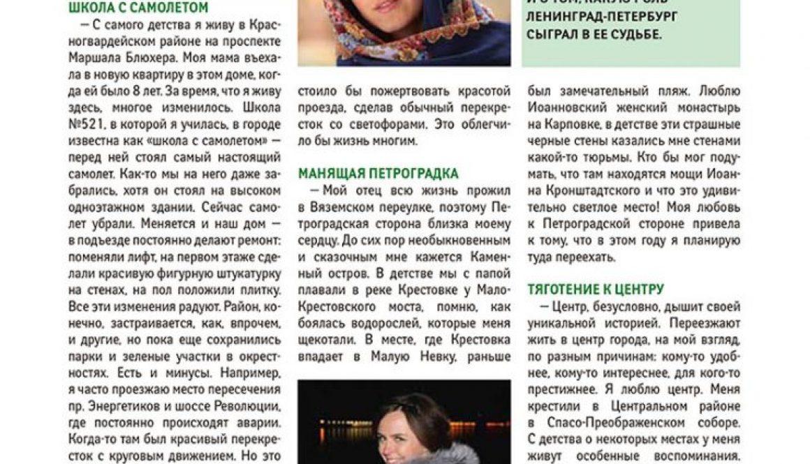Алена Биккулова «Мой город – самый удвительный на всей земле»