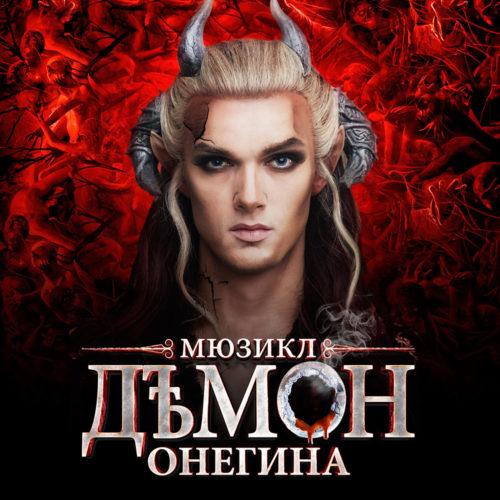 Мюзикл «Демон Онегина»