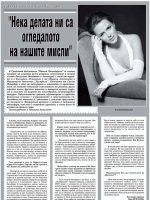 Алёна Биккулова выступила с сольным концертом в Асеновграде (Болгария)