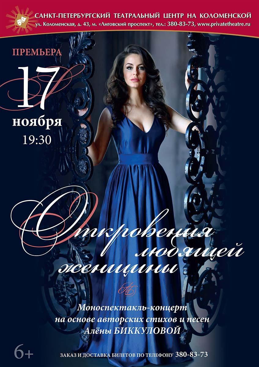 Моноспектакль-концерт «Откровения любящей женщины», на основе стихов и песен автора проекта – Алёны Биккуловой