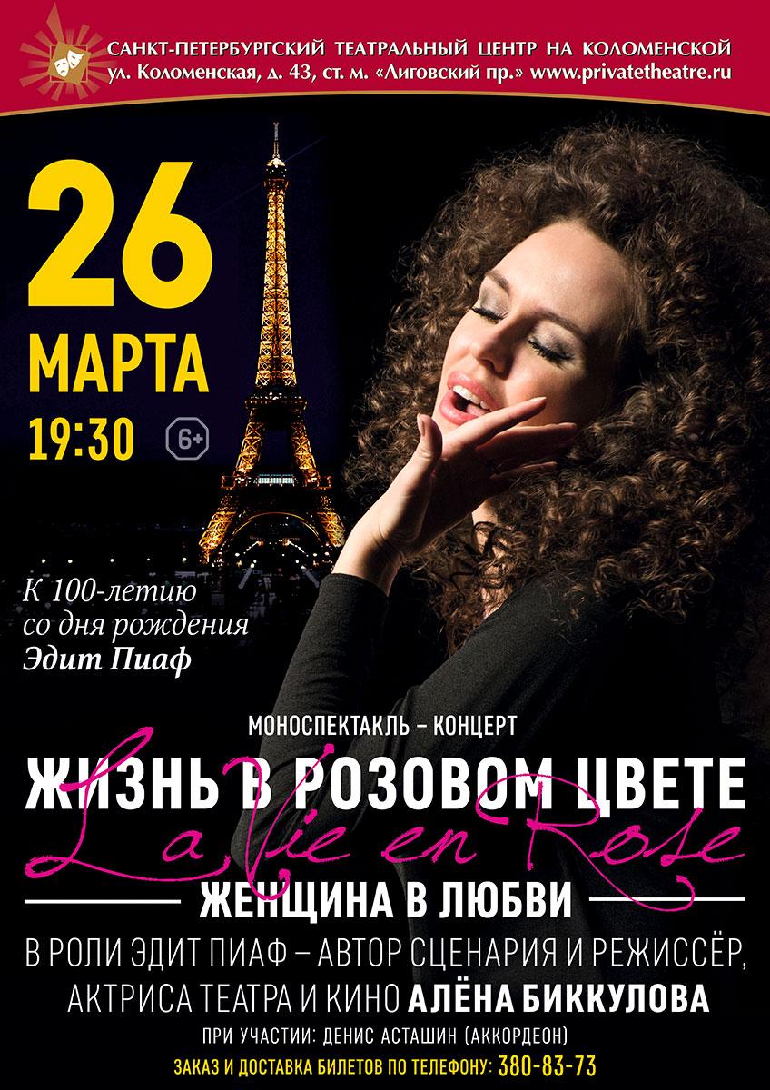Моноспектакль – концерт о жизни великой Эдит Пиаф «Жизнь в розовом цвете – La vie en rose – Женщина в любви»