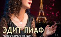 Моноспектакль-концерт «Жизнь в розовом цвете – La vie en rose – Женщина в любви»